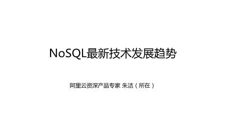 朱洁-NoSQL最新技术发展趋势