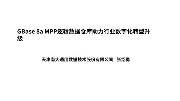 张绍勇-GBase+8a+MPP逻辑数据仓库助力行业数字化转型升级