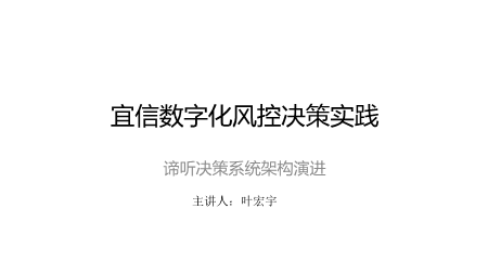 叶宏宇-宜信数字化风控决策实践