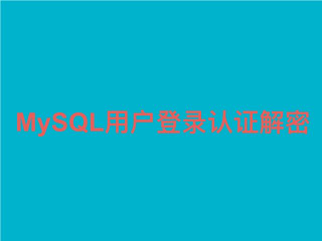 王竹峰-MySQL中间件中关于用户验证的思考与实践