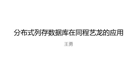 王勇-分布式列存数据库在同程艺龙的应用