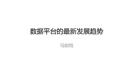 马如悦-百度数据平台的最新发展趋势