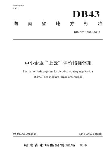 -湖南地标 DB43 中小企业上云指标体系