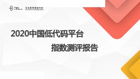 -2020中国低代码平台指数测评报告