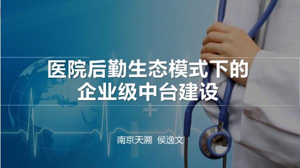 侯逸文-医院后勤生态模式下的企业级中台建设