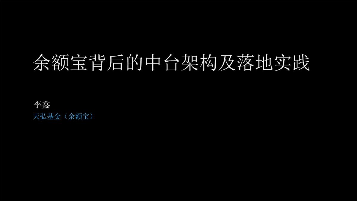 李鑫-余额宝背后的中台架构及落地实践
