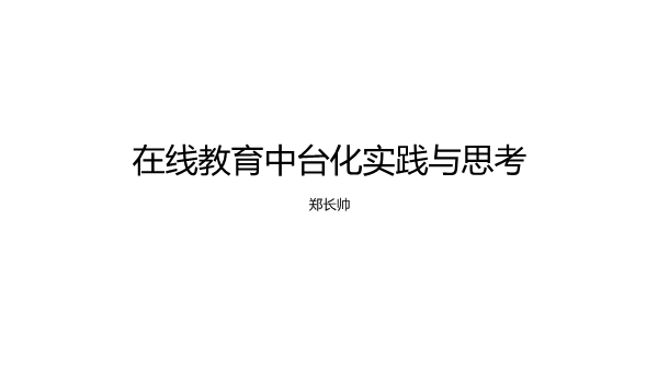 郑长帅-在线教育中台化实践与思考