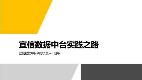 赵平-宜信数据中台进化历程
