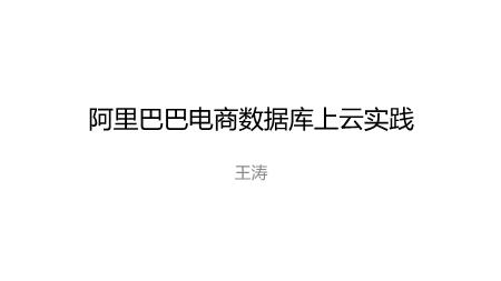王涛-阿里巴巴电商数据库上云实践