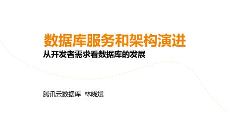 林晓斌-浅谈数据库服务和架构演进