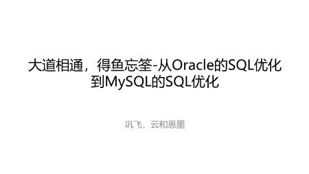 巩飞-从Oracle的SQL优化到MySQL的SQL优化