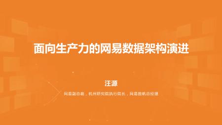 汪源-面向生产力的网易数据架构演进