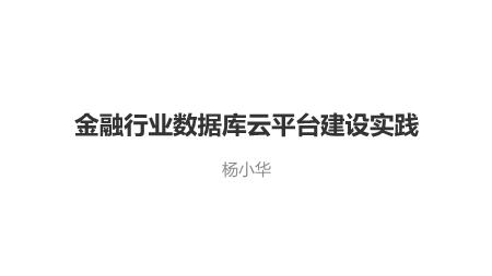 杨小华-金融行业数据库云平台建设实践