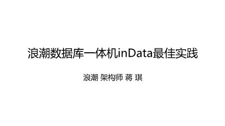 蒋琪-浪潮数据库一体机inData最佳实践