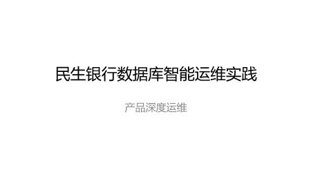 孔再华-民生银行数据库智能运维实践