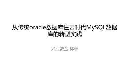 林春-从传统Oracle数据库往云时代MySQL数据库的转型实践