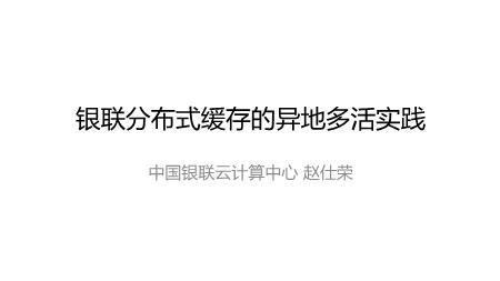 赵仕荣-银联分布式缓存的异地多活实践