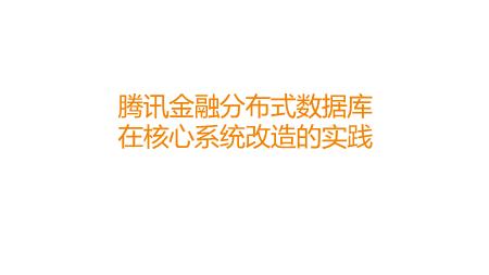 张文-腾讯金融分布式数据库在核心系统改造的实践