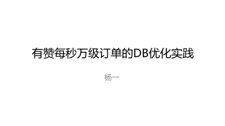 杨奇龙-有赞每秒万级订单的数据库优化实践