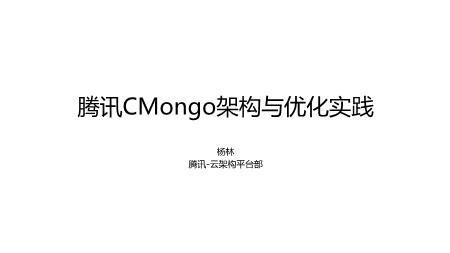 杨林-腾讯CMongo架构与优化实践