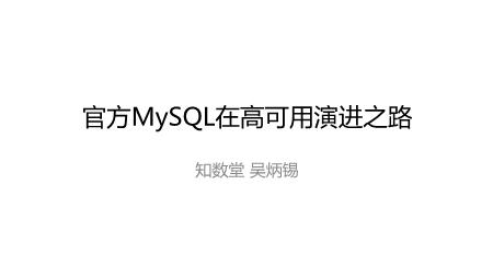 吴炳锡-官方MySQL在高可用演进之路