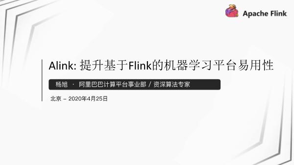 杨旭-Alink 提升基于Flink的机器学习平台易用性
