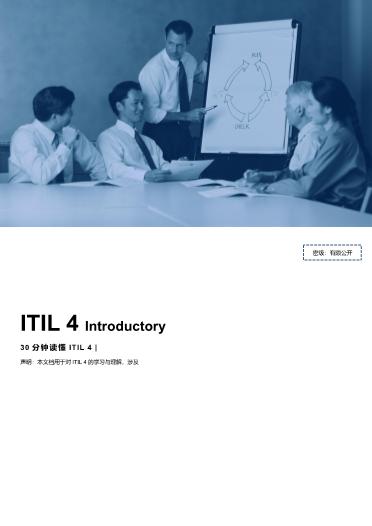 -30分钟读懂 ITIL 4