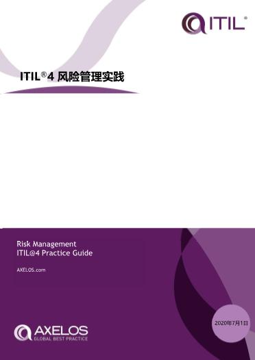 -ITIL 4风险管理实践