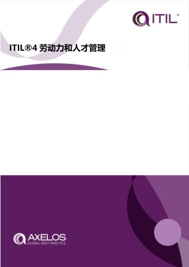 -ITIL 4劳动力和人才管理实践