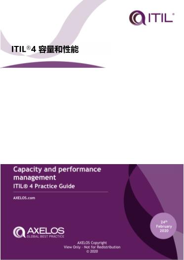 -ITIL 4容量和性能管理实践