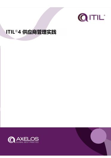 -ITIL4 供应商管理实践