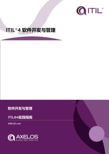 -ITIL 4软件开发与管理实践