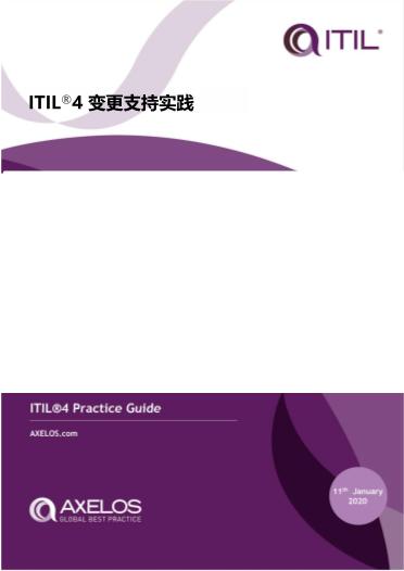 -ITIL4 变更支持实践