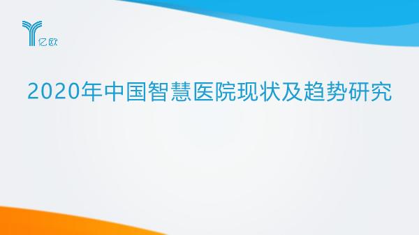 -2020年中国智慧医院现状及趋势研究