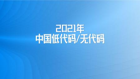 宋涛-低代码无代码市场研究报告