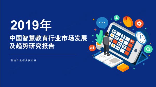 -中国智慧教育行业市场发展及趋势研究报告