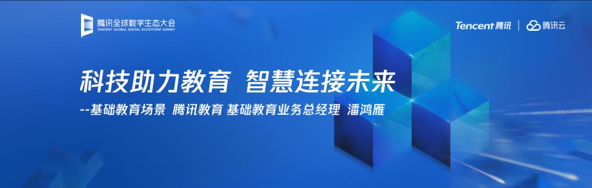 潘鸿雁-科技助力教育 智慧连接未来