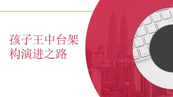 王海龙-孩子王新零售平台中台架构演进之路