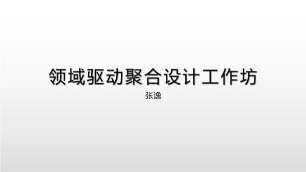 张逸-聚合工作坊.PDF