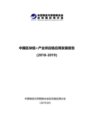 -2019中国区块链产业供应链应用发展报告