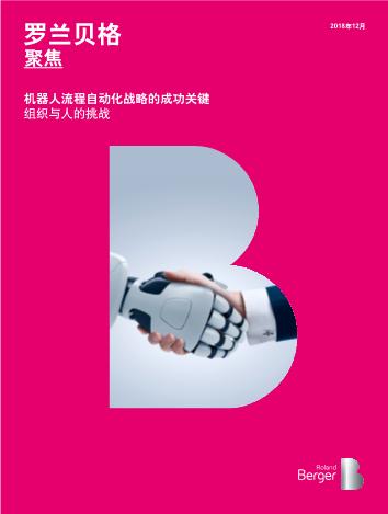 -机器人流程自动化战略的成功关键.PDF