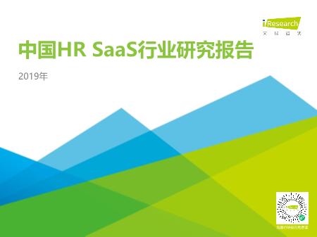 -2019年中国HR SaaS行业研究报告