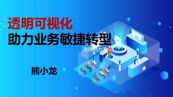 熊小龙-透明化驱动的敏捷转型.PDF