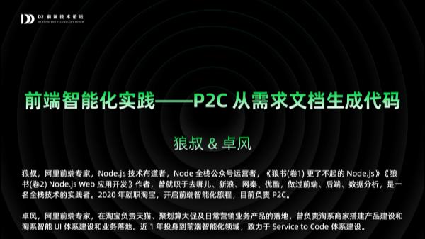 李帅-前端智能化实践P2C从需求文档生成代码