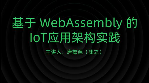 唐兹源-基于WebAssembly的IoT应用架构实践