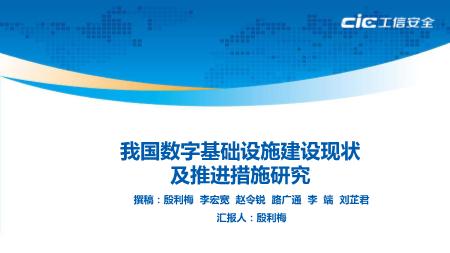 殷利梅-2020数字基础设施建设现状及推进措施研究