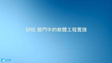 -SRE部门中的软体工程实践