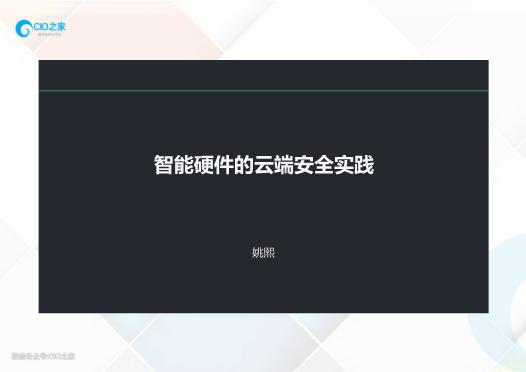 姚熙-智能硬件的云端安全实践