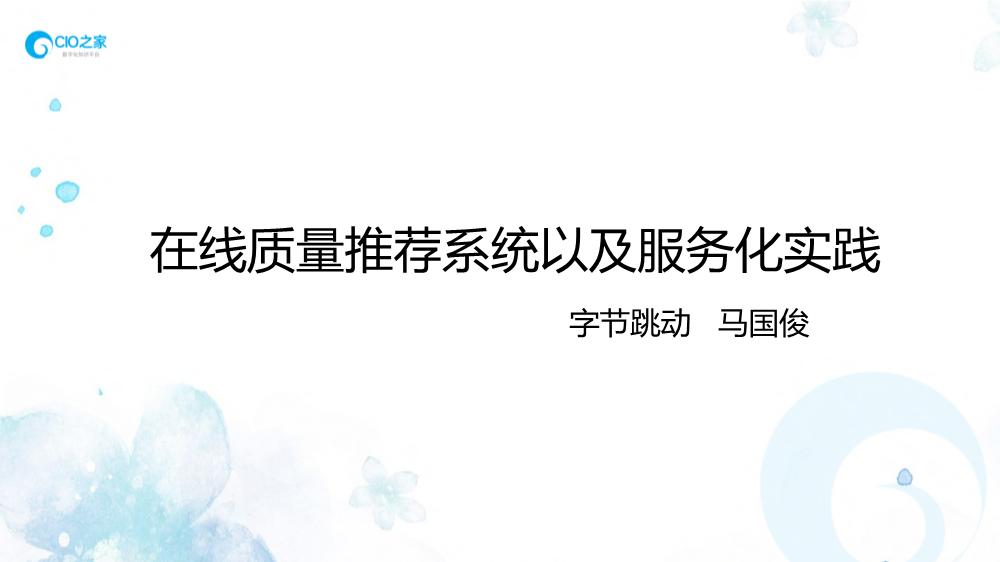 马国俊-基于深度学习的在线质量评价系统以及服务化实践