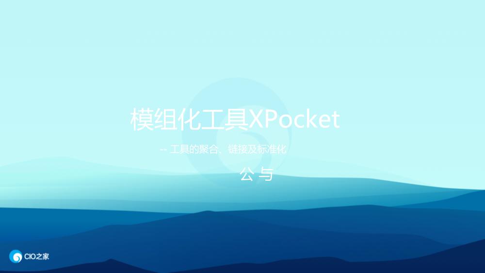 -模组化工具XPocket工具的聚合、链接及标准化